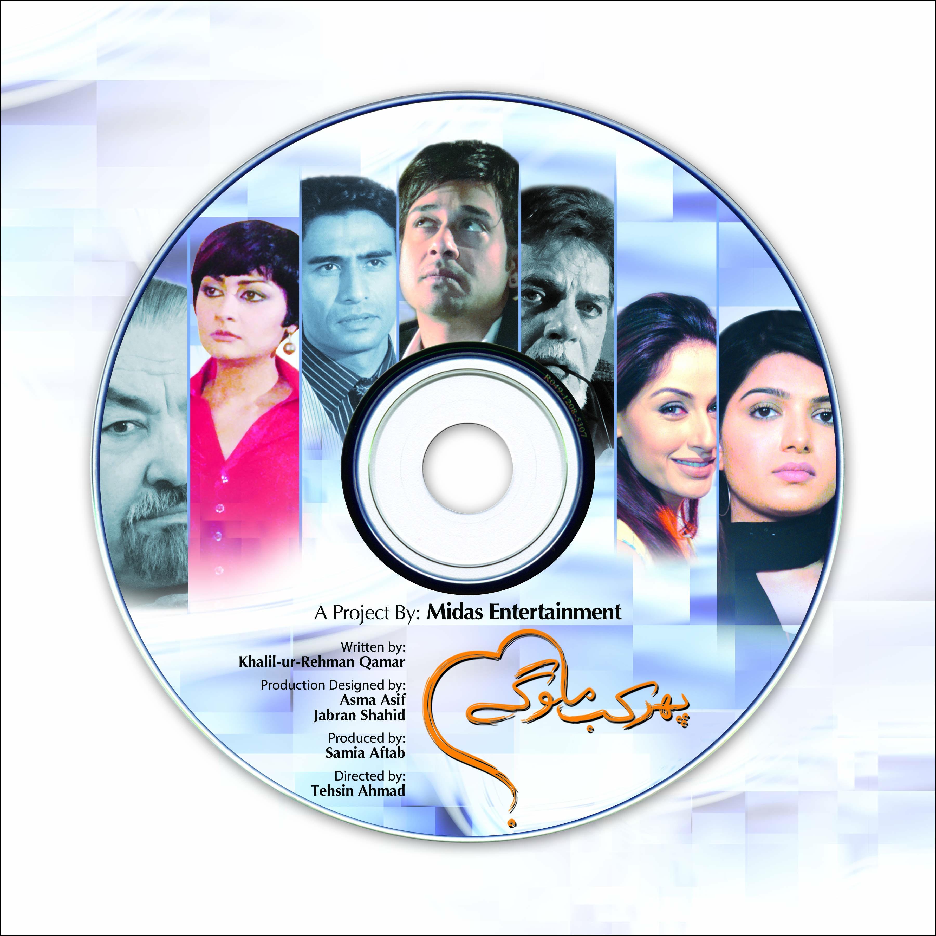 11-Midas-Entt-CD-Frame-Phir-Kab-Milo-Gey-12-inch-x-12-inch