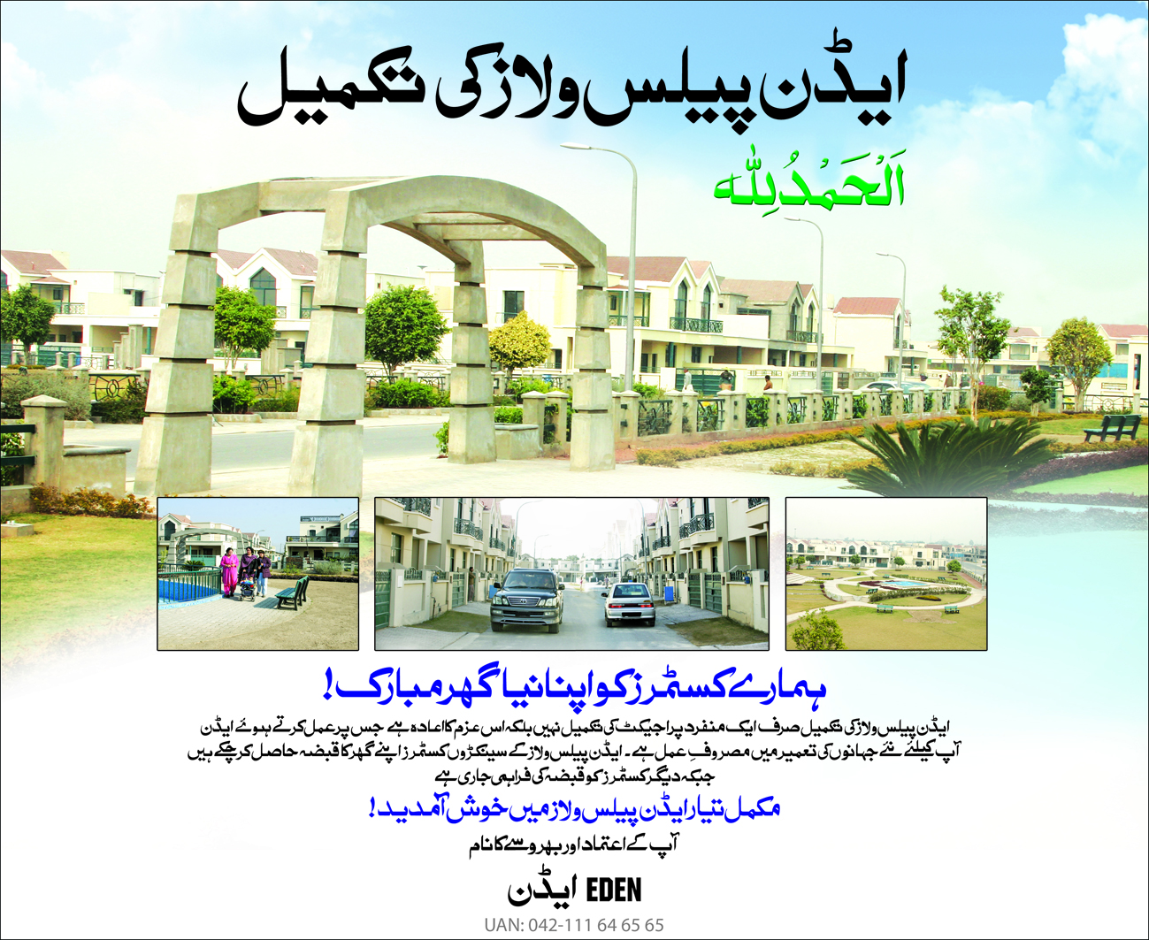 Jan-31 (2011) Eden Palace Villas Ad 27x8 Urdu Colour copy