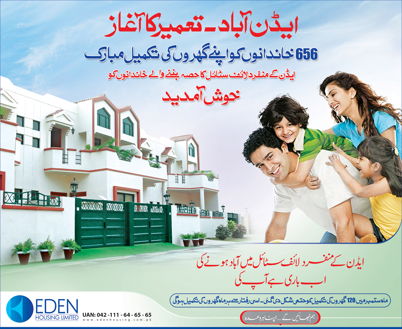 Oct-13 (2012) Eden Abad (Completion of Homes Ad) 27x8 Urdu Colour-09 copy